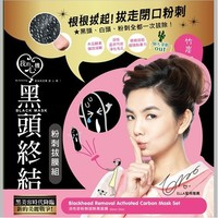 My Scheming Blackhead Acne Removal Activated Carbon Mask Set