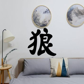 Wolf Kanji Symbol Character Vinyl Decal Sticker (Indoor - Removable)