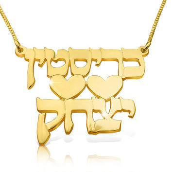 Script Hebrew Nameplate 14K Gold Hebrew Name Two Names Nameplate Hebrew Letters Gold Chain Hebrew Name Valentines Day Gift With hearts Gold