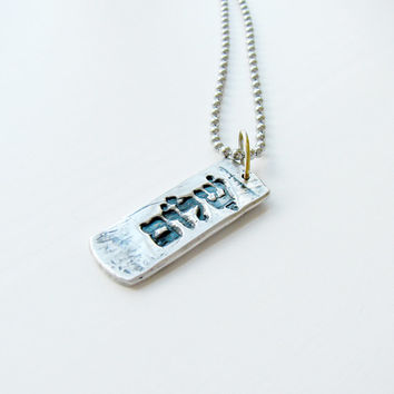 Dog Tag Necklace Shalom Bar Mitzvah or Bat Mitzvah Gift. Judaica. Prayer Jewelry