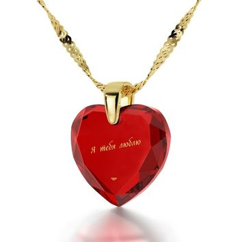 """I Love You"" in Russian, 14k Gold Necklace, Cubic Zirconia"
