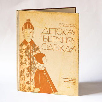 Children's outerwear sewing book in Russian 1966, clothing for girls boys, dressmaking tailoring mending book, retro kids fashion book gift