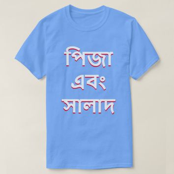 pizza and salad in Bengali (পিজা এবং সালাদ) T-Shirt