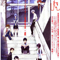 Evangelion 2.0 You Can (Not) Advance Movie Poster 11x17