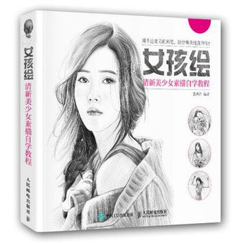 Chinese pencil Sketch painting Book / Fresh and beautiful girl sketch self tutorial drawing art book
