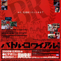 Battle Royale (Japanese) 11x17 Movie Poster (2000)