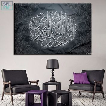 SPLSPL 1 Piece Allah The Qur'An Canvas Art Print Poster Paintings Islamic Calligraphy Wall Art Pictures Home Decor No Frame
