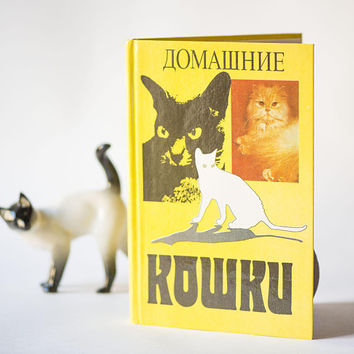 The Domestic Cats book in Russian vintage, Cat Breeds book, cathealth care and behavior book, book great gift forcatlovers