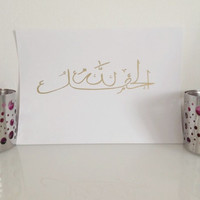 "Arabic ""alhamdulillah"" - gold on white - DIN A4 - Arabic Wall Art Print handmade written - original by misssfaith"