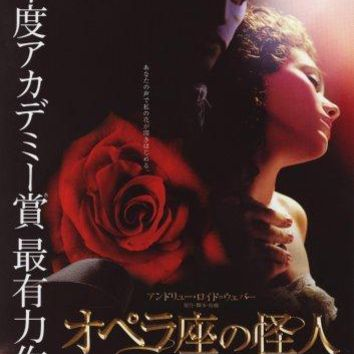 Phantom Of The Opera Japanese movie poster Sign 8in x 12in