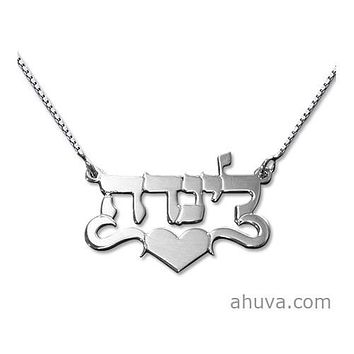 Hebrew Name Necklace Jewelry Center Heart