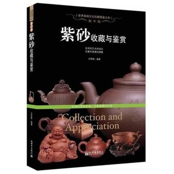 Purple Sand Teapot Collection And Appreciation Learn Chinese Culture Series Book