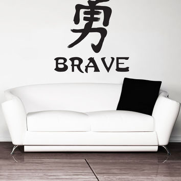 Vinyl Wall Decal Sticker Brave Kanji #1457