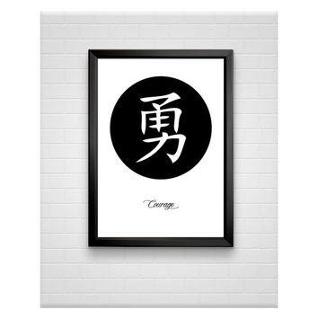 Oriental Chinese calligraphy Courage typography print art black and white wall minimal decor (from US Letter up to A0 size)