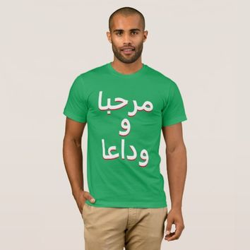Hello and goodbye in Arabic T-Shirt