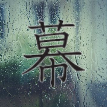 Curtain Kanji Symbol Style #5 Vinyl Decal - Outdoor (Permanent)