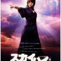 Sky High (Japanese) 27x40 Movie Poster (2003)
