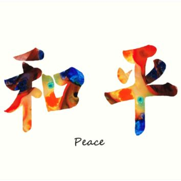 'Chinese Symbol - Peace Sign 1' Art Print by Sharon Cummings