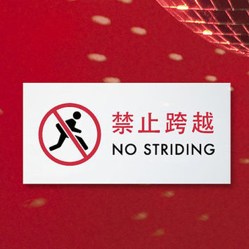 Funny Sign - Chinglish Translation - No Striding