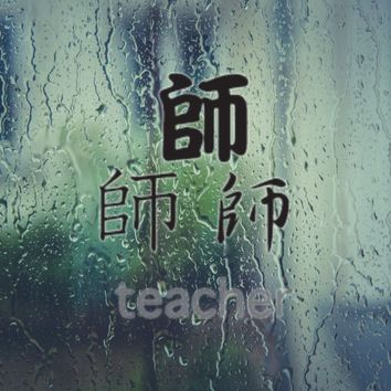 Teacher Kanji Symbol Style #1 Vinyl Decal - Outdoor (Permanent)
