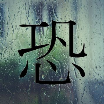 Fear Kanji Symbol Vinyl Decal - Outdoor (Permanent)