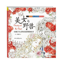 Beauty and The Beast Coloring Books For Adults Relieve Stress Graffiti Painting Drawing Secret Garden art coloring books-in Books from Office & School Supplies on Aliexpress.com | Alibaba Group