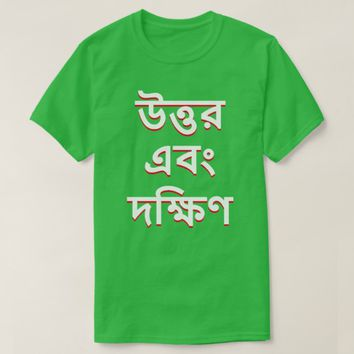 North and South in Bengali T-Shirt