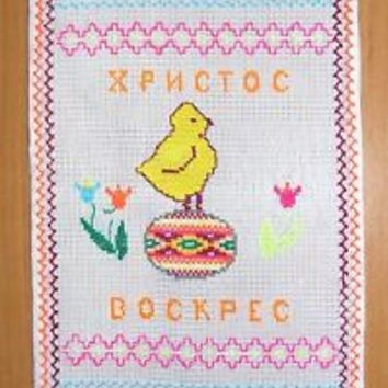Ukrainian children embroidered festive towel Easter Chicken egg Christ is Risen