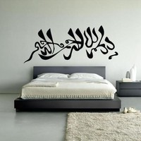 Wall Vinyl Decal Sticker Wall Decal Arab Persian Islam Caligraphy Words Quotes  z266