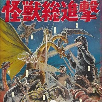 Destroy All Monsters (Japanese) 11x17 Movie Poster (1968)