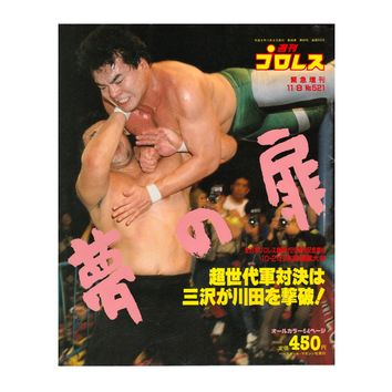 WEEKLY PURORESU SPECIAL ISSUE #521