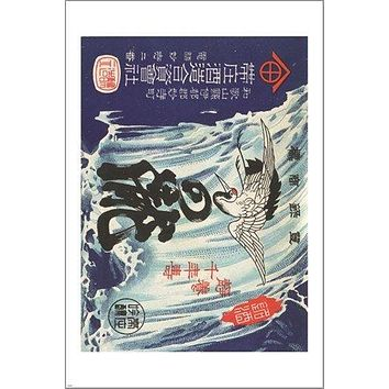 japanese sake VINTAGE ALCOHOL AD POSTER unique design WHITE WATER 24X36 hot