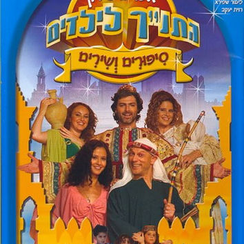 Bible For Children (Dvd/Stories/Songs/Hebrew/No-Sub) Nla