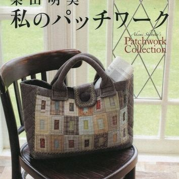 Akemi Shibata's patchwork Collection - Japanese Quilt Pattern Book for Quilter - B418