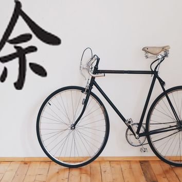 Removal Style 04 Kanji Symbol Character  - Car or Wall Decal
