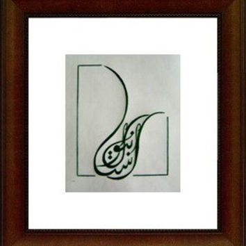 ISTANBUL Tulip, Calligraphic, Hand painted, Dark Green, Ottoman Turkish Islamic Art, Wall Decor, Home and Living, Original