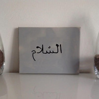 "Arabic ""Peace""  - small canvas gray black - Arabic Wall Art Canvas handmade written- original by misssfaith"