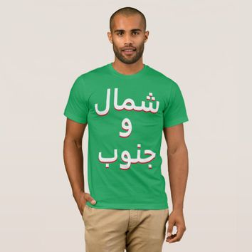 North and South in Arabic T-Shirt