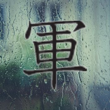 Army Kanji Symbol Style #5 Vinyl Decal - Outdoor (Permanent)