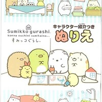 Sumikko Gurashi Coloring Note Book