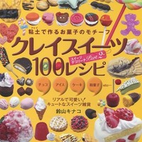 Clay Sweets 100 Recipes by Kinako Suzuyama - Japanese Craft Book - Kawaii Deco Pattern - B98