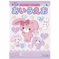 Bonbon Ribbon HIRAGANA Training Book