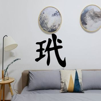 Turtle Kanji Symbol Character Die Cut Vinyl Decal Sticker (Indoor - Removable)