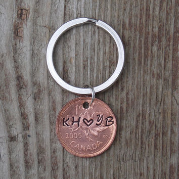 Penny Keychain, Lucky penny, boyfriend keychain, Coin Ring Canada, Engrave penny, Canada Penny Keychain, Boyfriend Gift, Anniversary Gift