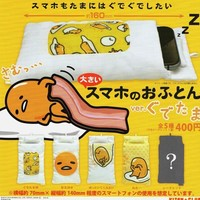 Futon for Smart Phone Gudetama ver. Individual