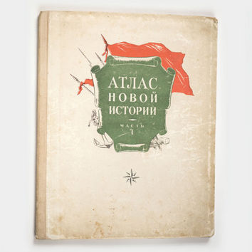 The World atlas in Russian 1952, Soviet school atlas World's history from period 1648 to 1876, political\physical maps atlas perfect gift