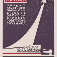 Digital print Soviet style the Monument to the Conquerors of Space wall art in Russian poster vintage style space exploration poster