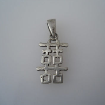 Sterling Silver 925 Double Happiness Pendant Chinese Symbol Love Marriage