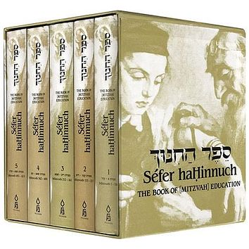 Sefer Hahinuch, 5 Vol. Set