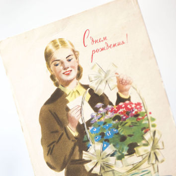 Happy birthday postcard in Russian, mid century greetings post card rare, USSR girl with gifts blank post card good condition